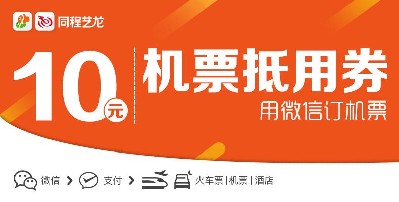 同程网络科技股份有限公司同程艺龙 10元机票抵用券