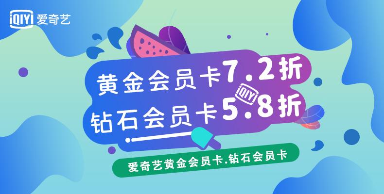 成都蓝色兄弟网络科技有限公司58折、72折抢购爱奇艺会员