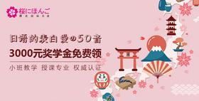 3千元樱花日语奖学金免费领自由订课 | 日语培训