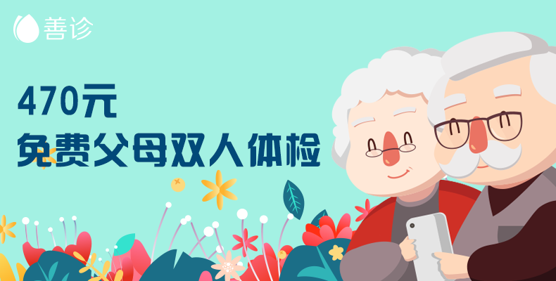 善诊(上海)信息技术有限公司善诊免费领父母双人体检券